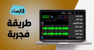 برامج تغيير نبرة الصوت