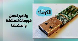برنامج لعمل فورمات للفلاشة واصلاحها