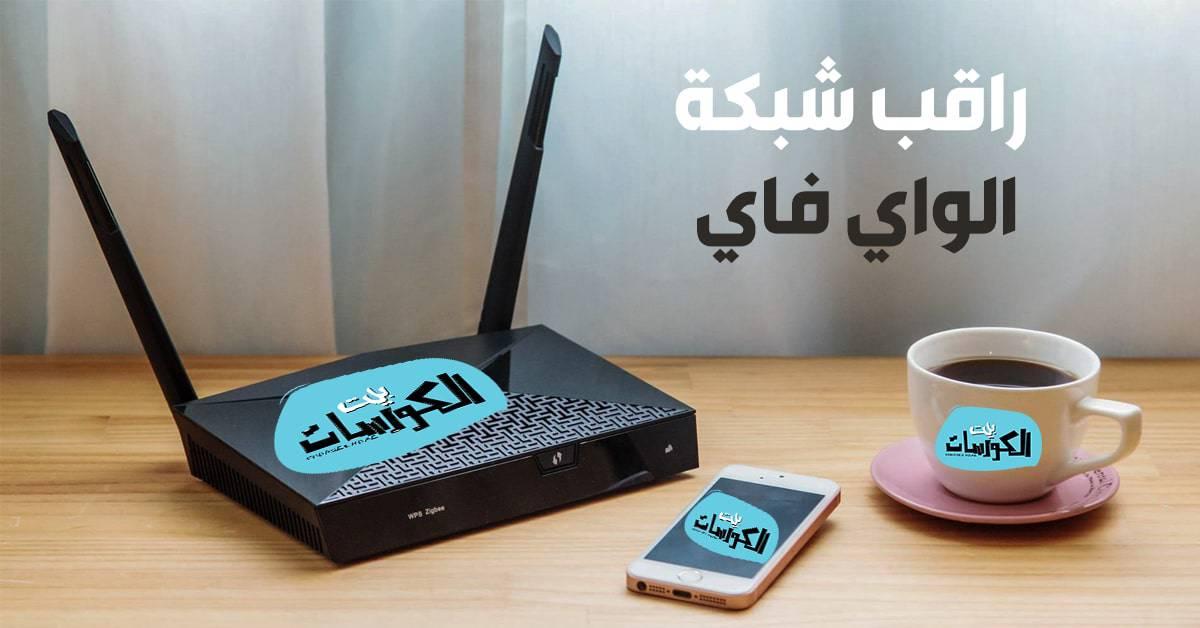برنامج مراقبة شبكة الواي فاي