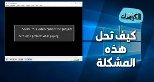 برنامج Digital Video Repair