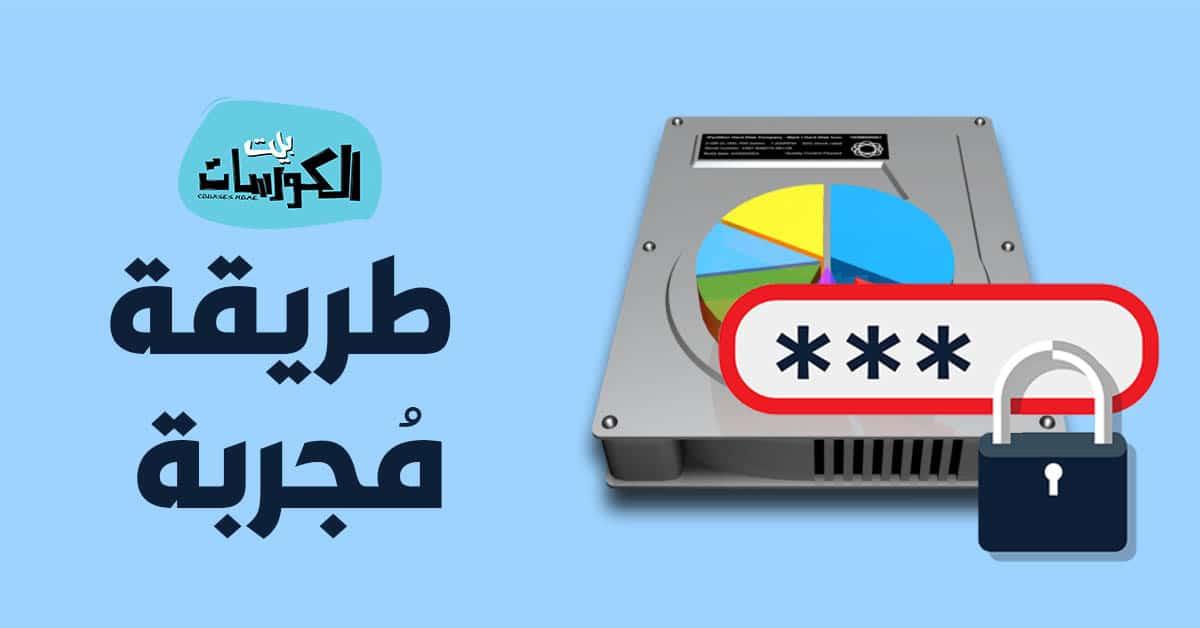 برنامج Virtual Hidden Disk
