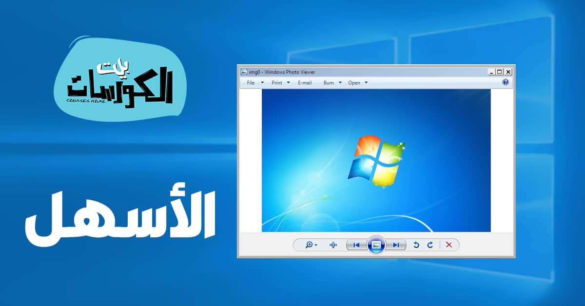 برنامج عرض الصور ويندوز 7