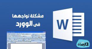تحويل الارقام من انجليزي الى عربي في الوورد