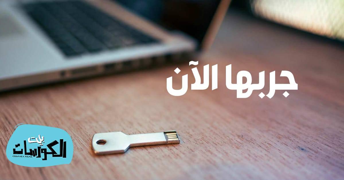 تشفير مفاتيح USB