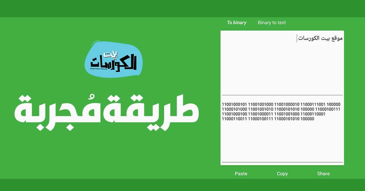 تطبيق Binary Translator