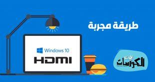 تعريف hdmi ويندوز 10