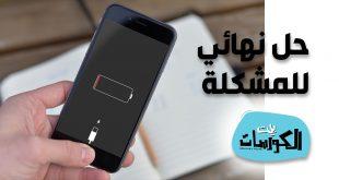 حل مشكلة البطارية بهواتف الأيفون