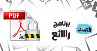 حماية ملفات PDF