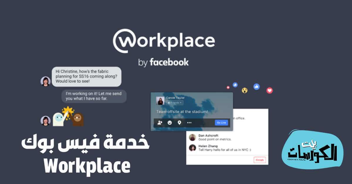 خدمة فيس بوك Workplace