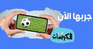 سيرفرات IPTV لمشاهدة جميع القنوات الرياضية والعالمية مجاناً