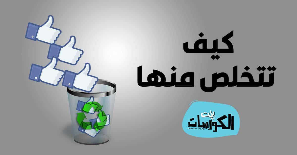 طريقة إلغاء الإعجاب بصفحات الفيس بوك