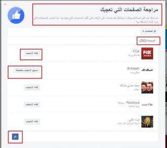 طريقة عمل unlike لصفحات الفيس بوك