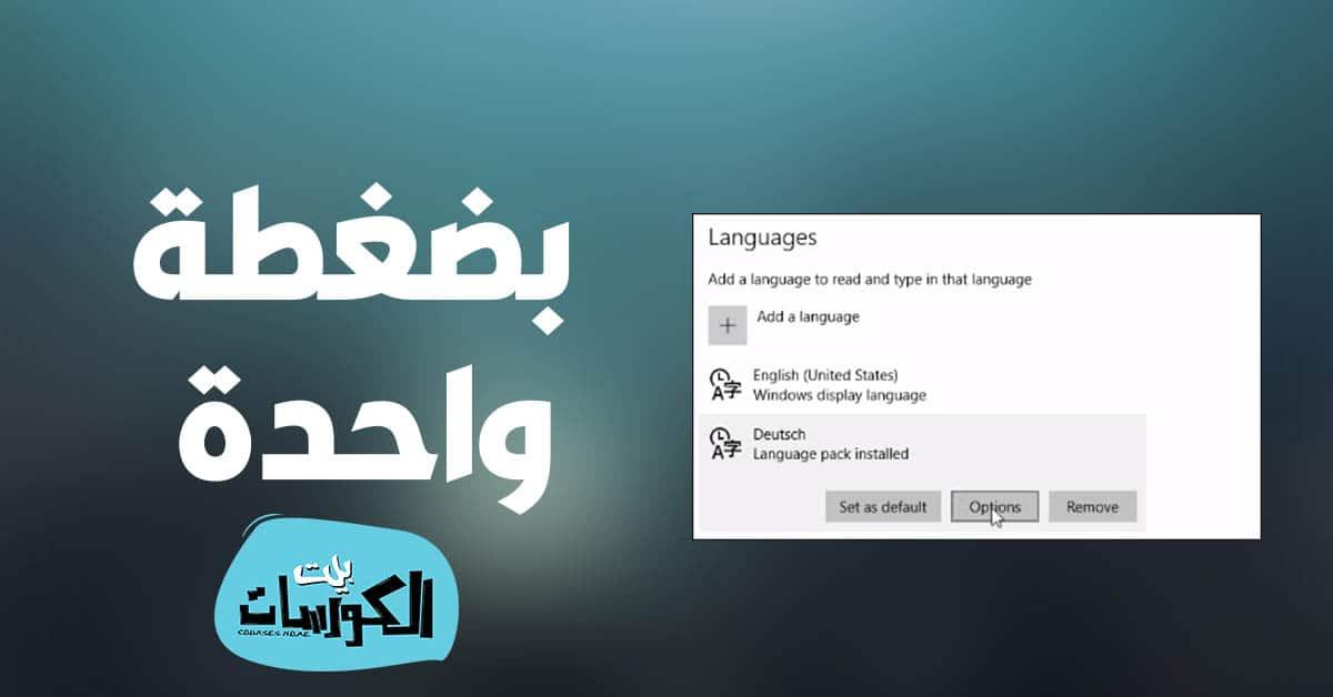 تغيير لغة الكمبيوتر بويندوز 10