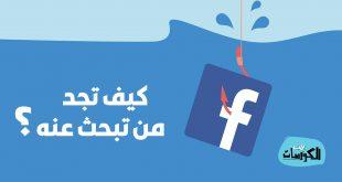 معرفة حساب الفيس بوك من رقم الهاتف