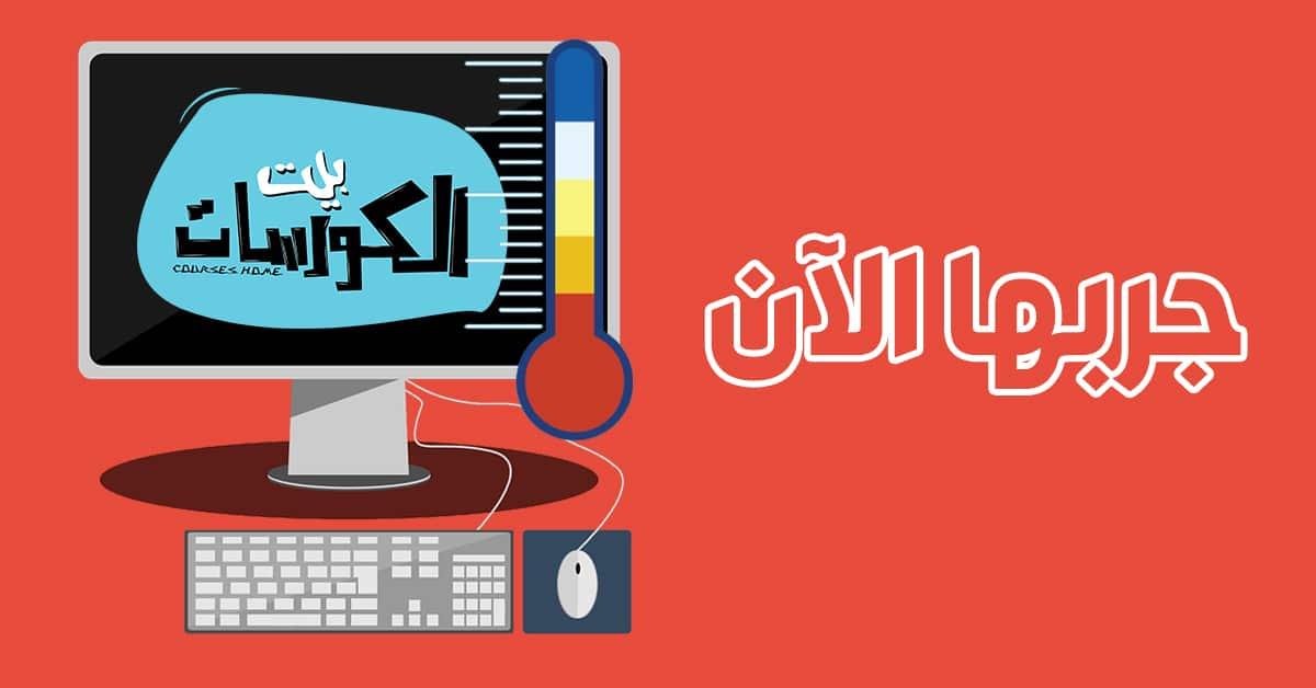 معرفة درجة حرارة الكمبيوتر