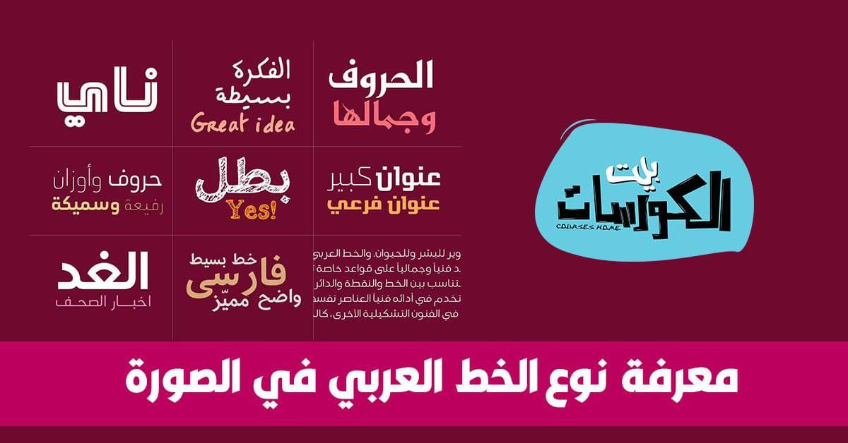 معرفة نوع الخط العربي في الصورة