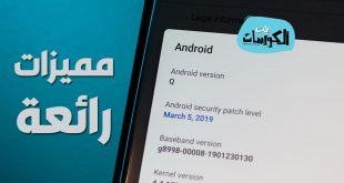 مميزات Android Q