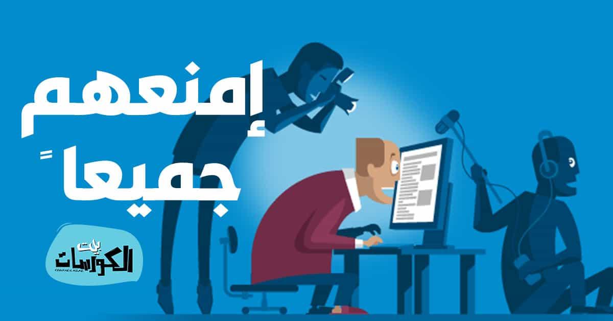 منع المواقع من التجسس عليك
