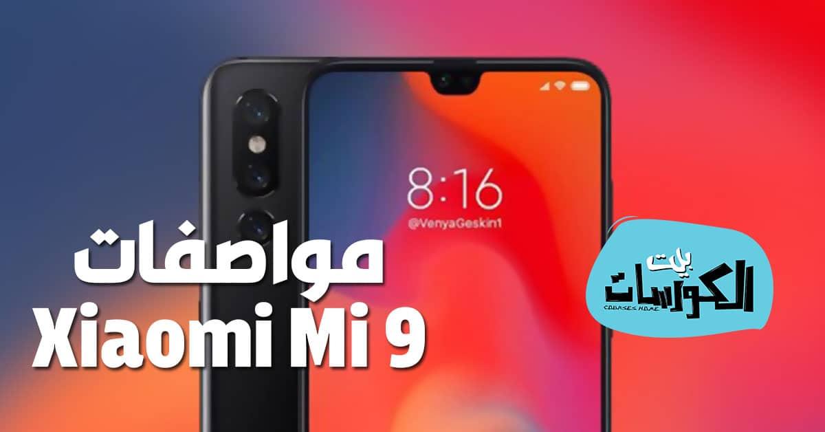 مواصفات Xiaomi Mi 9