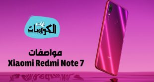 مواصفات Xiaomi Redmi Note 7