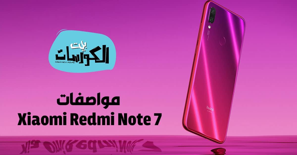 مواصفات Xiaomi Redmi Note 7