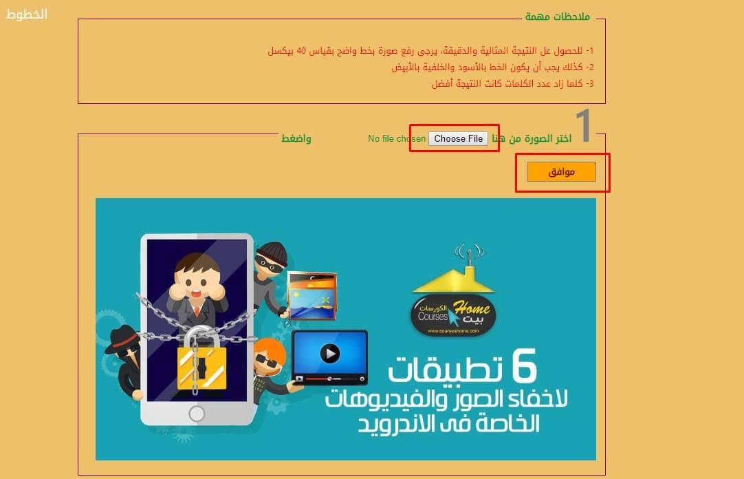 معرفة نوع الخط العربي من الصورة بطريقة سهلة وصحيحة 100
