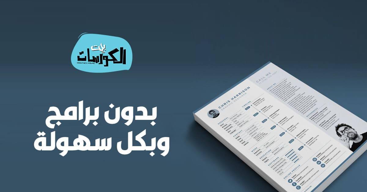 شرح موقع Visualcv لإنشاء سيرة ذاتية احترافية باللغة العربية بكل سهولة