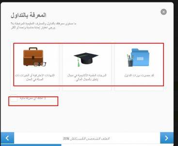 موقع etoro بالعربي