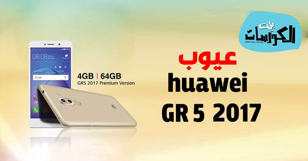 عيوب huawei gr5 2017