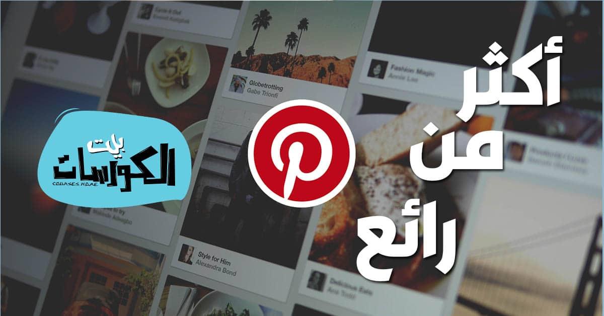 ما هو Pinterest ؟