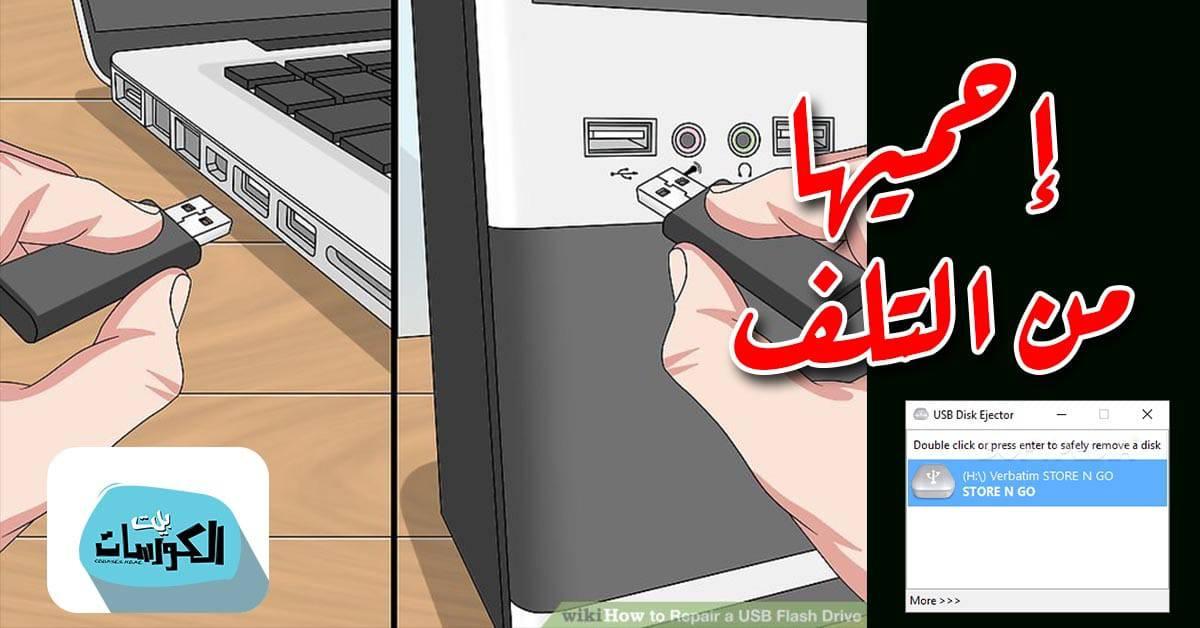 أداة usb disk ejector