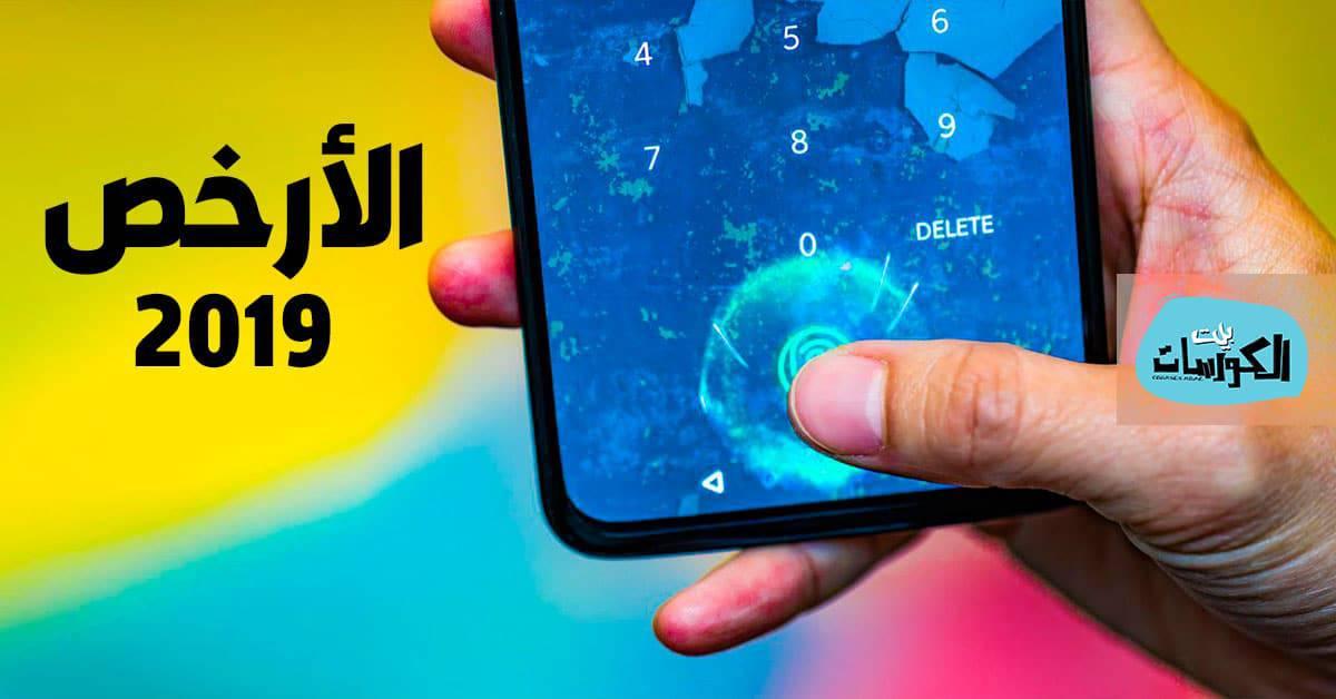أرخص هواتف الاندرويد 2019