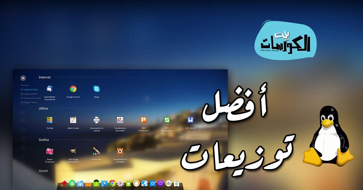 أفضل توزيعة عربية لنظام لينكس