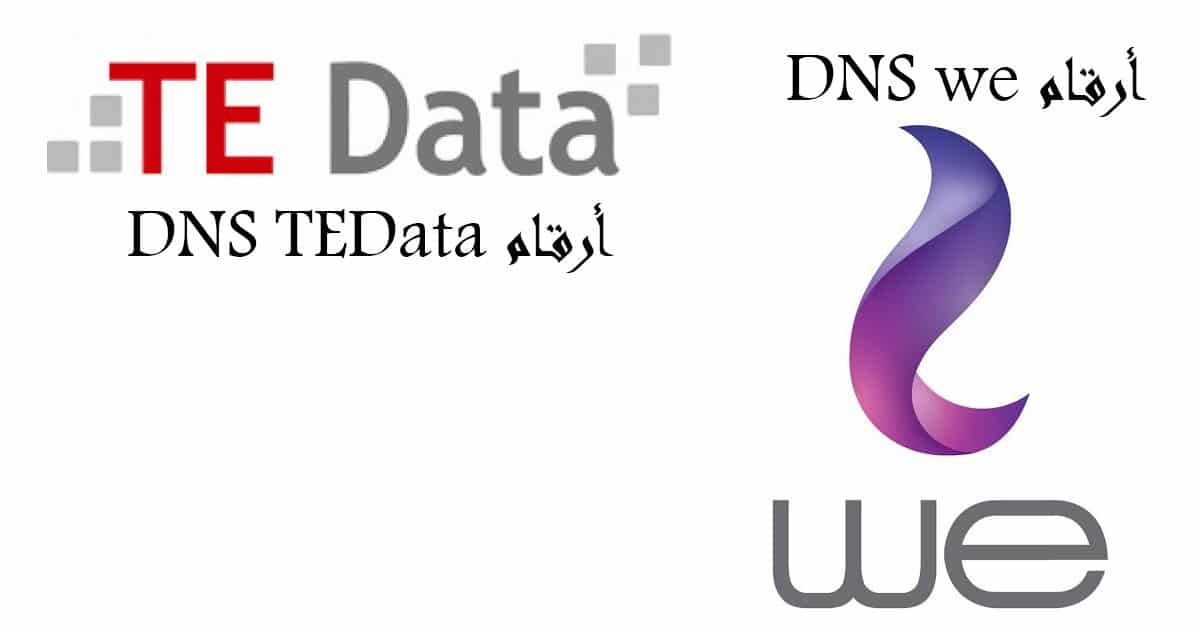ارقام DNS TEData و we DNS