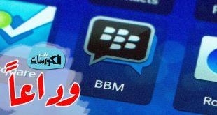 اغلاق تطبيق BBM