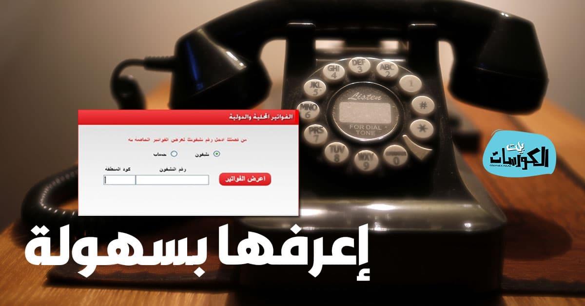 الاستعلام عن فاتورة التليفون الارضى بالرقم