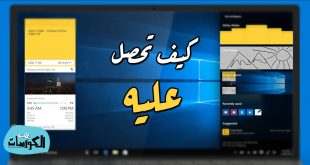الحصول على Windows 10 Anniversary Update