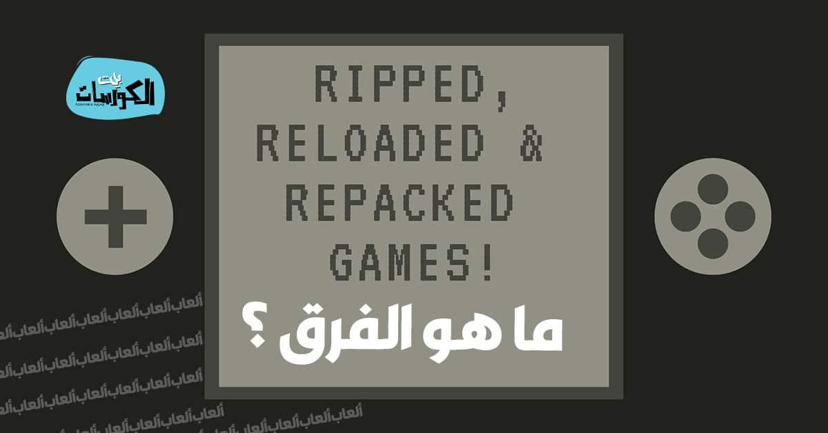 الفرق بين نسخ الألعاب