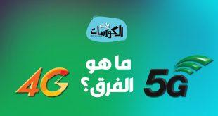 الفرق بين 4G و 5G