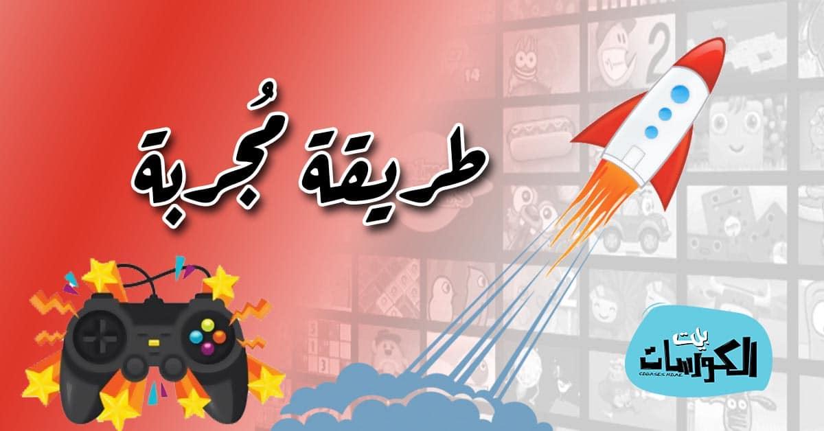 برنامج تسريع الألعاب