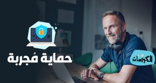برنامج Avira Privacy Pal