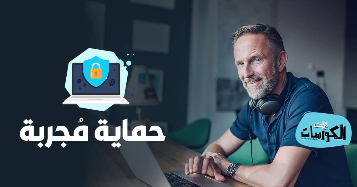 برنامج Avira Privacy Pal