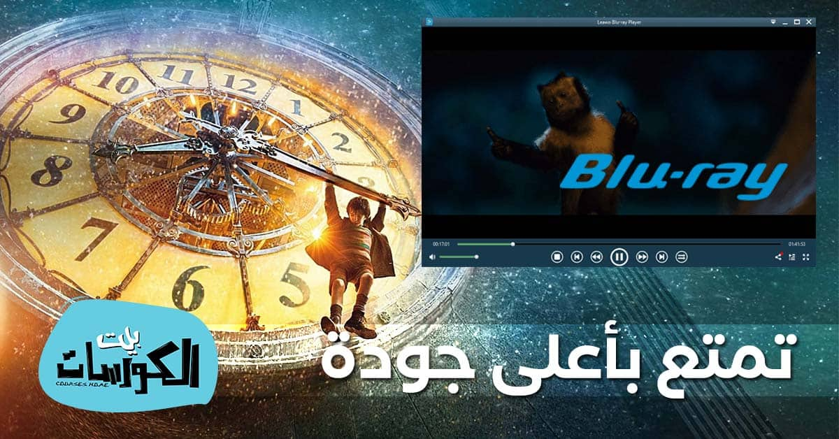 برنامج LEAWO Blu-ray Player