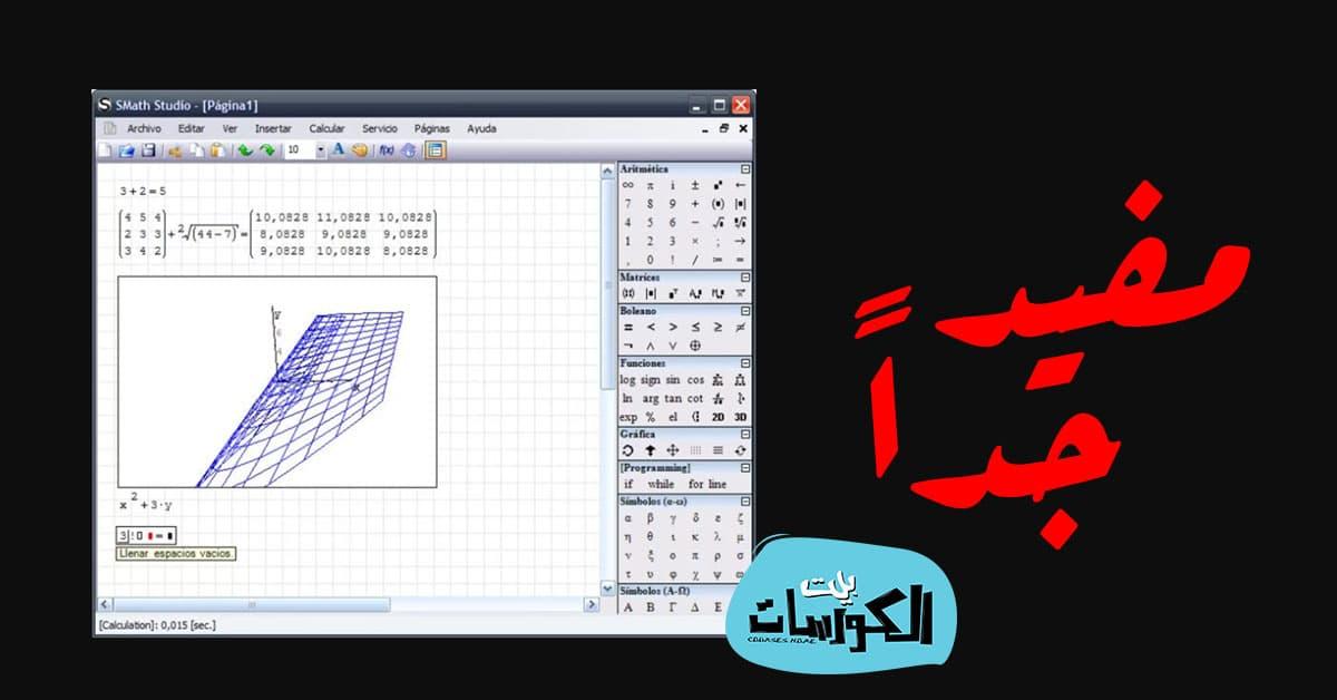 برنامج SMath Studio