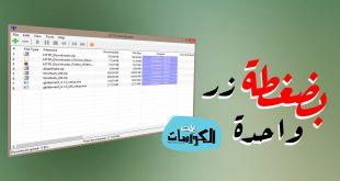برنامج http downloader
