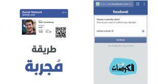تاكيد هوية حساب الفيس بوك