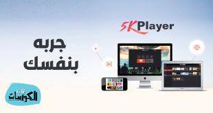 تحميل برنامج 5K player