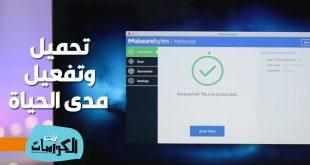 تحميل برنامج Malwarebytes