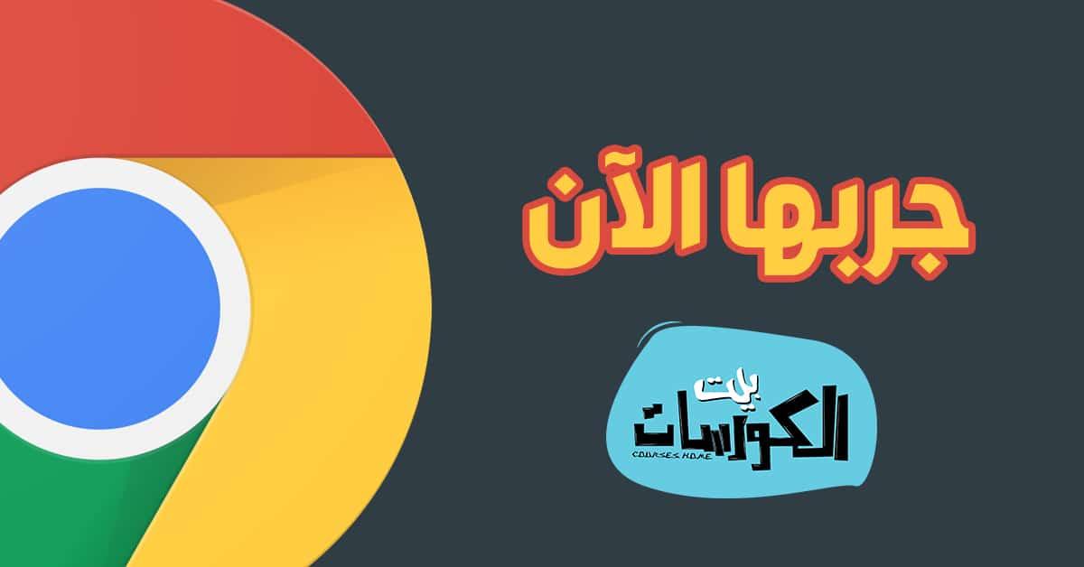 تحميل جوجل كروم عربى للكمبيوتر