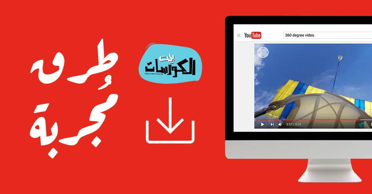 تحميل فيديو من اي موقع اون لاين